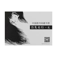 中图藏书票--百鬼夜行之二(5张)