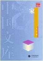 家――中国文库