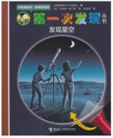 第一次发现丛书手电筒系列·神奇的自然 发现星空