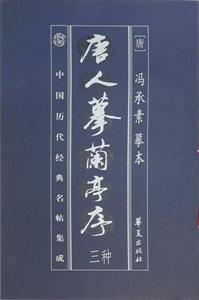 中国历代经典名帖集成:唐人摹兰亭序三种