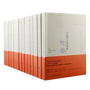 中国历代思想家-(全十四册)