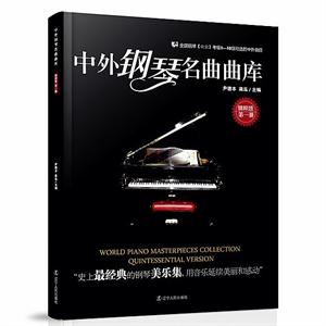 中外钢琴名曲曲库-第一册-精粹版