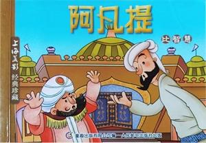 上海美影--阿凡提・比智慧(经典珍藏)