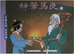 上海美影--神笔马良·上(经典珍藏)