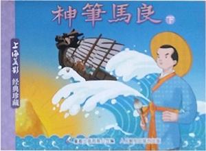 上海美影--神笔马良·下(经典珍藏)