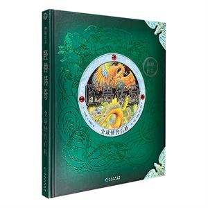 怪兽传奇:全球怪兽百科(精)/神秘日志