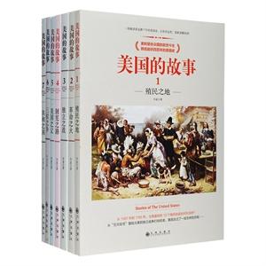 美国的故事(共7册)