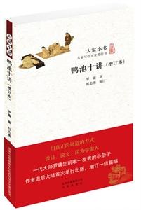 大家小书:鸭池十讲(增订本)