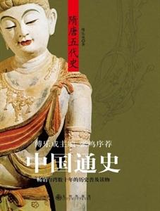 中国通史:隋唐五代史