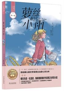 世界青少年大奖小说:萝丝和小雨+狼+乔伊和怪爸爸+狗男孩+香钥匙的男孩+霍莉的图画(共四册)