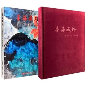(平装)墨海藏珍:上善堂名家书画选珍集