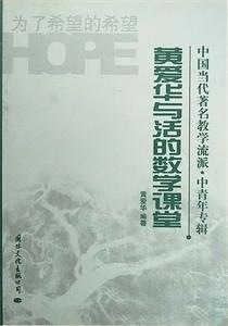 中国当代著名教学流派・中青年专辑:黄爱华与活的数学课堂