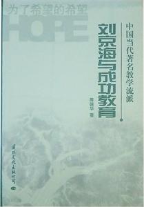 中国当代著名教学流派:刘京海与成功教育