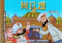上海美影--阿凡提・比智慧(�典珍藏)