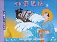 上海美影--神�P�R良・下(�典珍藏)