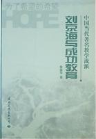 亚博电竞唯一官网当代著名教学流派:刘京海与成功教育