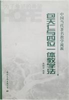 中国当代著名教学流派:包天仁与四位一体教学法
