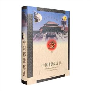 中国都城辞典