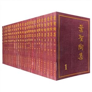叶圣陶集(1-26卷)