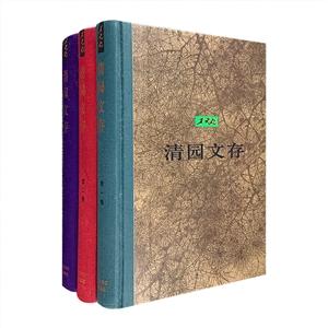 清园文存(全三卷)