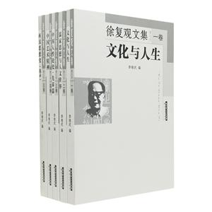 徐复观文集(全五套)
