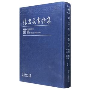 陈君葆书信集(2008/11)