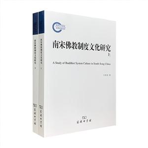 南宋佛教制度文化研究