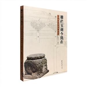 雕栏玉砌今犹在-汉中古建筑石礅鉴赏