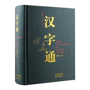 汉字通:中英双语版