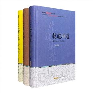 赵德发传统文化小说三种-(全三册)