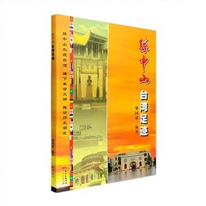 孙中山台湾足迹