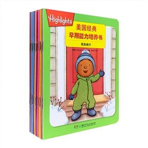 highlights美国经典早期能力培养书(全15册)