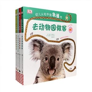 DK幼儿认知手指轨道书(全4册)