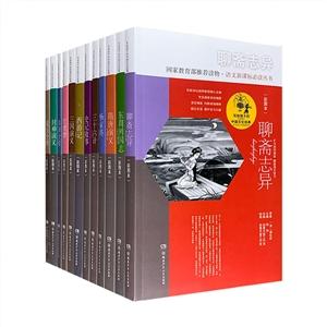 写给孩子的中国文化经典 (彩图本全12册)