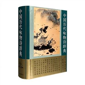 (精)中国历代咏物诗辞典