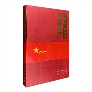 (精)中国人民解放军将帅图集