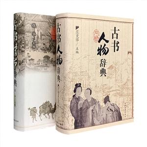 团购:(精)古书情节辞典+古书人物辞典