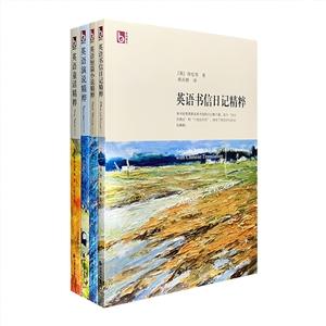 团购:美丽英文4册