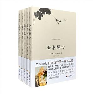 团购:有马赖底禅文集5册