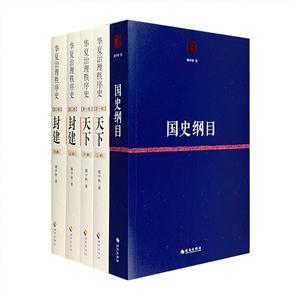 团购:姚中秋作品3种:华夏治理秩序史+国史纲目