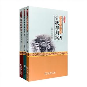 团购:中国古代生活丛书3册