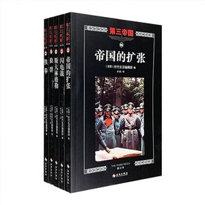 团购:第三帝国5册