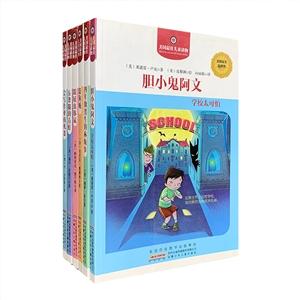 团购:美国最佳儿童读物6册