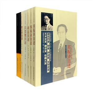 团购:二十世纪名人自述系列7册