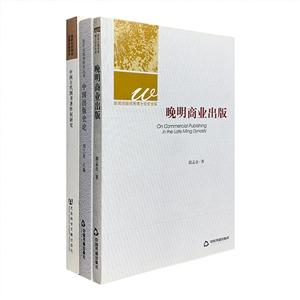 团购:古代出版与著作权专著3册