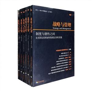 团购:战略与管理2011-2014年精选本全6册