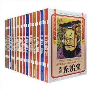 团购:时代的大人物·君临天下版14册