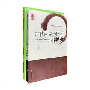 团购:出版史相关研究2册