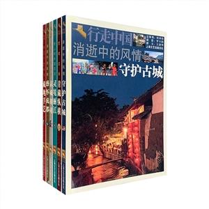 团购:行走中国6册
