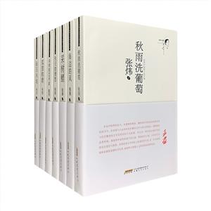 团购:张炜中短篇小说年编全7册